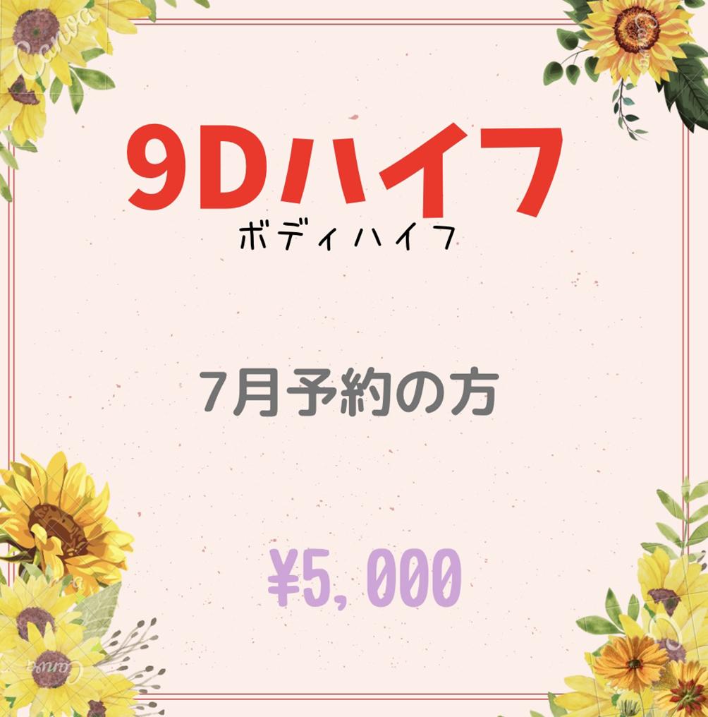 【9Dハイフ】ボディハイフ/5,000円