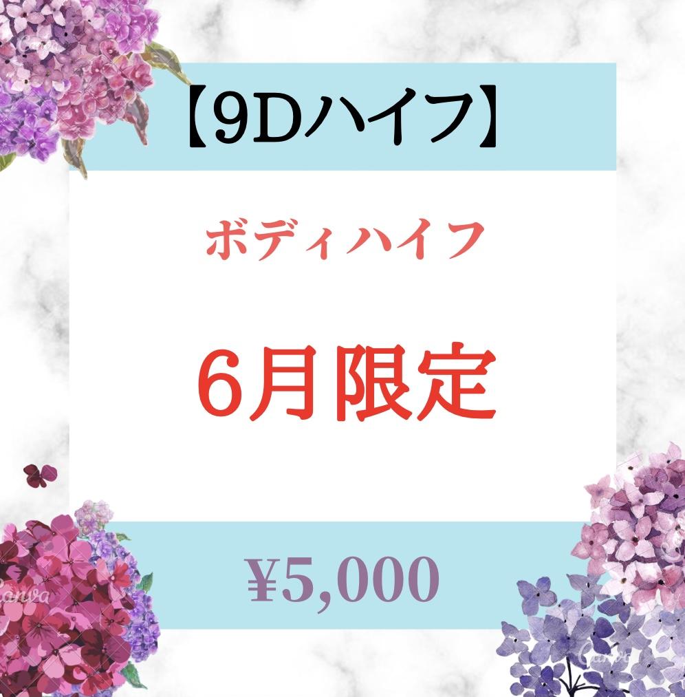 最新【9Dハイフ】導入記念!!ボディハイフ/5,000円