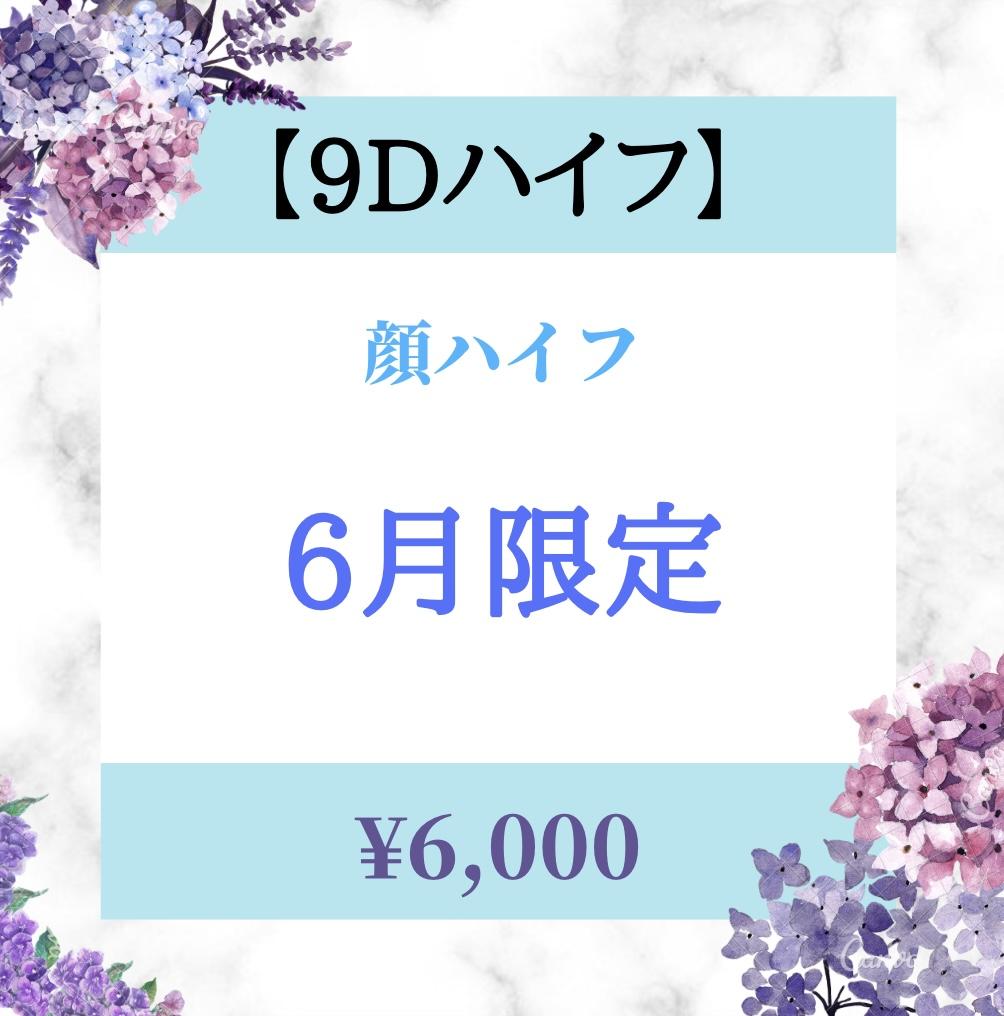 最新【9Dハイフ】導入記念!!顔ハイフ/6,000円